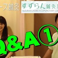 鍼灸治療の質問と回答1