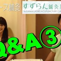 質問と回答3